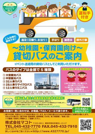 「幼稚園・保育園向けに貸切バス利用促進のDM用チラシデザイン(A4サイズ)をお願いします」へのminami4さんの提案一覧