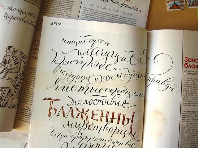 Каллиграфия для журнала «Фома» | Calligraphy for Foma magazine. by Marina Marjina, via Flickr