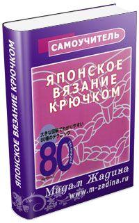129621991_jap_kruchok (200x321, 71Kb)