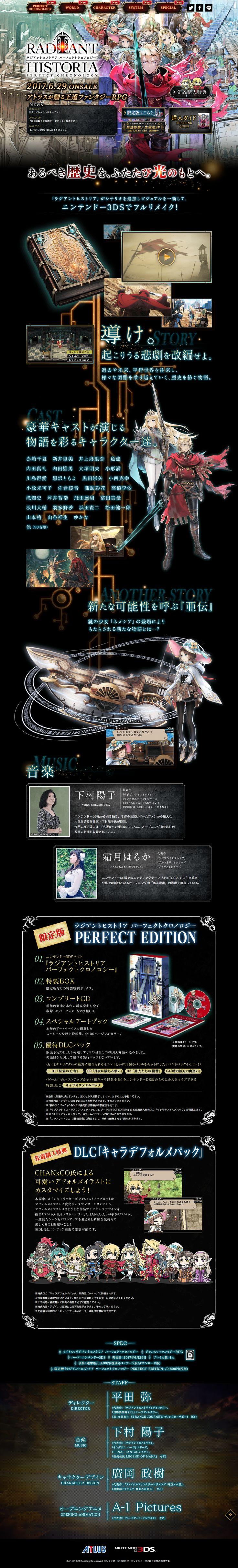 Radiant Historia : Perfect Chronology (Japanese) #webdesign