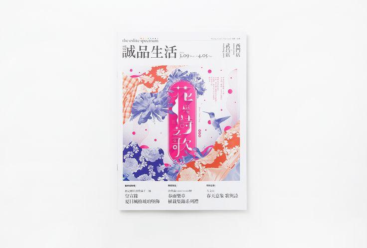 '16 Mar.|誠品-花傘節 on Behance