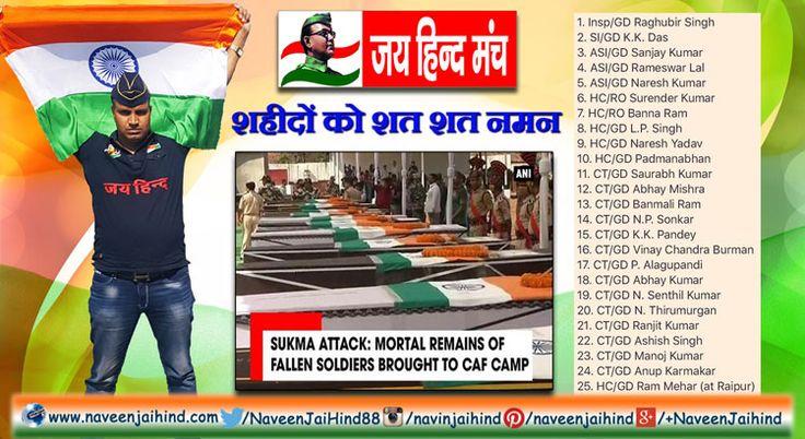 Sukma me Shaheed hue 25 CRPF Jawano ko Jaihind Manch ka Naman, pmo Narendra Modi and home minister rajnath singh pays tribute to the martyrs of sukma chattisgarh, naveen jaihind,