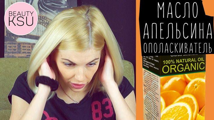 Ополаскиватель для волос (эфирное масло апельсина) + БОНУС. Beauty Ksu