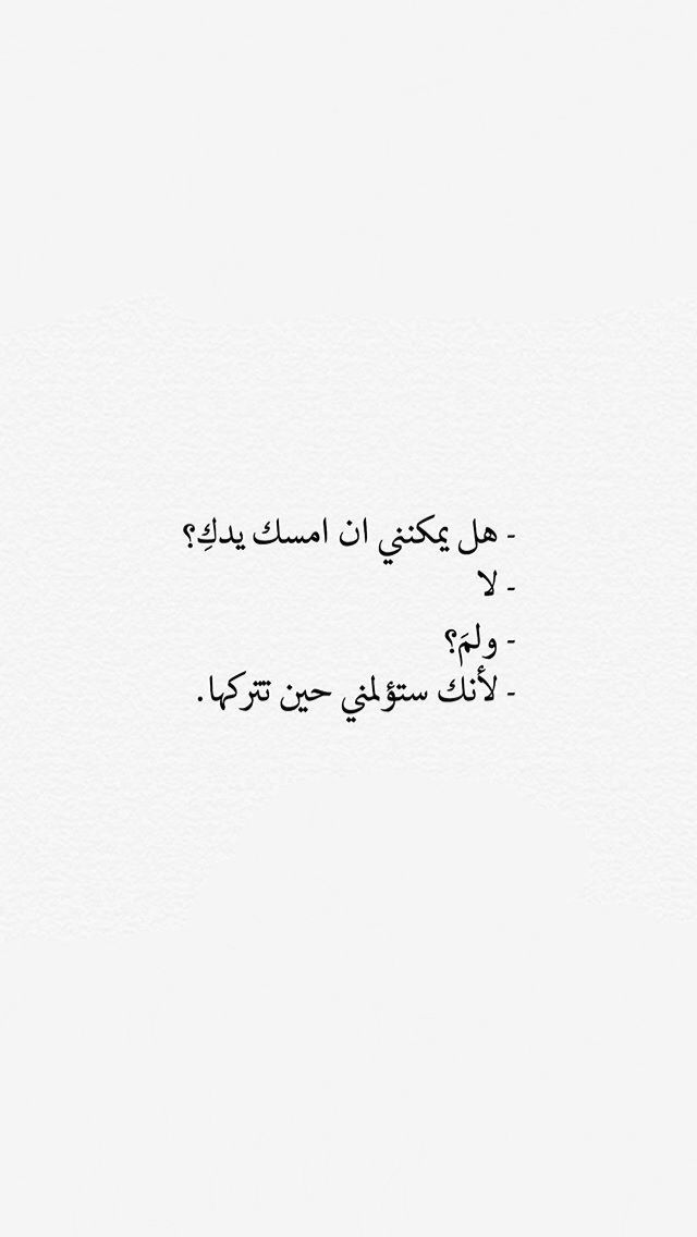 Pin By Taki On Words كلمات Wisdom Quotes Life Wisdom Quotes Touching Quotes