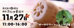 東京下北沢で月に一度開催中の子供と一緒に楽しめる産直市場ママンカ市場 今月は11/27(日)に開催します  天狗のお寺真龍寺の境内にて新鮮なお野菜や果物を生産者さんが手売りします ママンカ市場では初モノのれんこんや茨城の新鮮お野菜季節の果物や野菜をたっぷり使った焼き菓子などなど  そして今月は2つのワークショップを開催  ワークショップその1 13時スタートザーサイの塩漬けワークショップ ワークショップの詳細はコチラから http://ift.tt/2g9vrrF  ワークショップその2 随時開催選べる10種の冬のガーランドづくり クリスマスの飾りとしても使えますお子様も参加できますのでお気軽にどうぞ  目印は下北沢天狗祭りで街を練り歩く大きな赤い天狗さん 過ごしやすい気候になってきましたので下北沢を散策がてらぜひひと休みにいらしてください   ママンカ市場 11/27(日)11時16時下北沢道了尊にて開催 授乳休憩スペースあり 母子手帳またはマタニティマークのご提示で特典あり 出店者さんは変更の可能性があります  ママンカ市場HP…