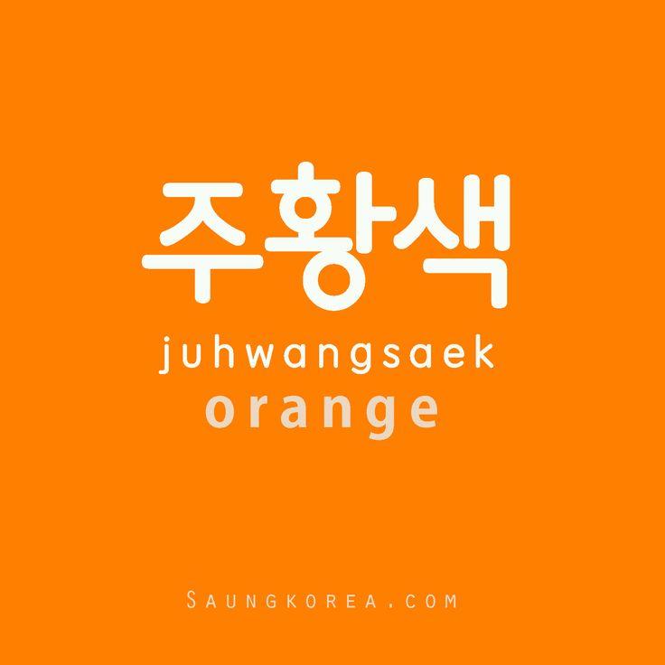 bright 주황색