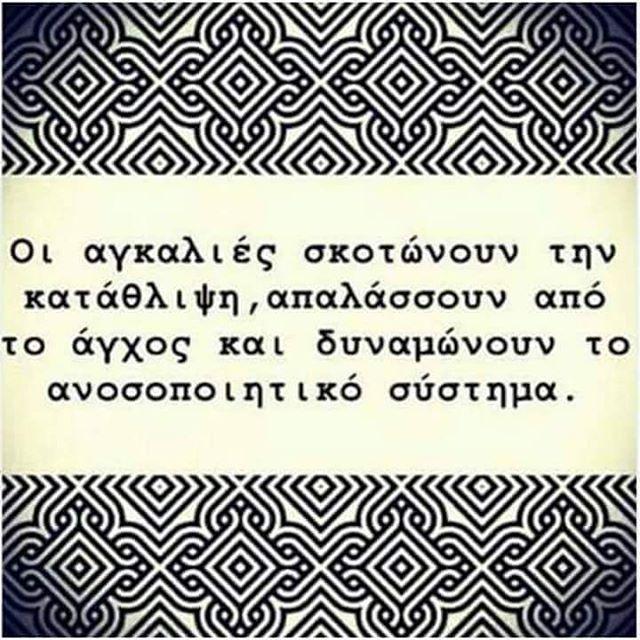 Μόνο αγκαλιές!!! #greekquotes #greek_post #ελληνικα #στιχακια #γκρικ #γρεεκ #edita