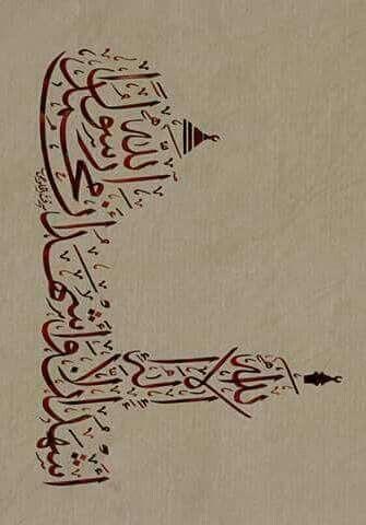 الشهادة على شكل مسجد بخط الثلث؟ #خط_عربي #arabicfont