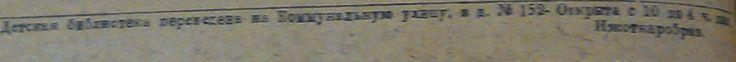 """Статья из газеты """"Ижевская правда"""" № 133 за 1920 #Удмуртская_Республика #Ижевская_правда #Детские_библиотеки"""