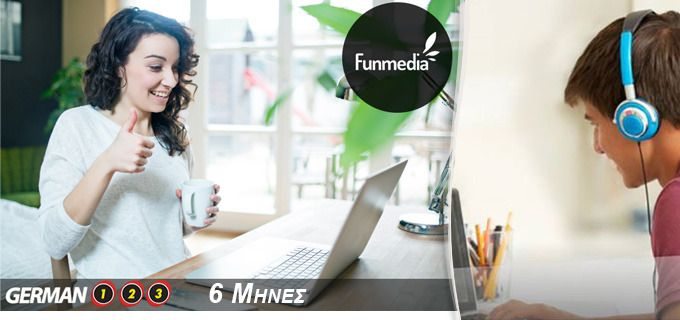 19€ για Online Courses Μαθήματα Γερμανικών με 6 Μήνες πρόσβαση στη Funmedia! Αρχική 118,50€
