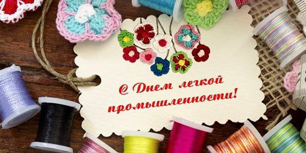 11 июня!!! Поздравляем всех работников легкой промышленности с Праздником!!! Успехов и процветания!!!