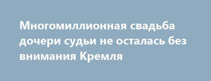 Многомиллионная свадьба дочери судьи не осталась без внимания Кремля https://apral.ru/2017/07/17/mnogomillionnaya-svadba-docheri-sudi-ne-ostalas-bez-vnimaniya-kremlya.html  Представитель Кремля, пресс-секретарь Дмитрий Песков прокомментировал пышную многомиллионную свадьбу дочери российской судьи заявив, что в прерогативу Кремля не входит детальное рассмотрение такого рода дел, этим займутся другие структуры. Но данное происшествие не останется без должного внимания. В СМИ появилась…