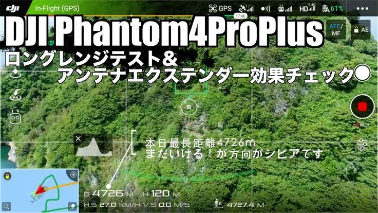 DJI Phantom4ProPlus ロングレンジテスト&アンテナエクステンダー効果チェック