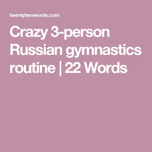 Crazy 3-person Russian gymnastics routine | 22 Words