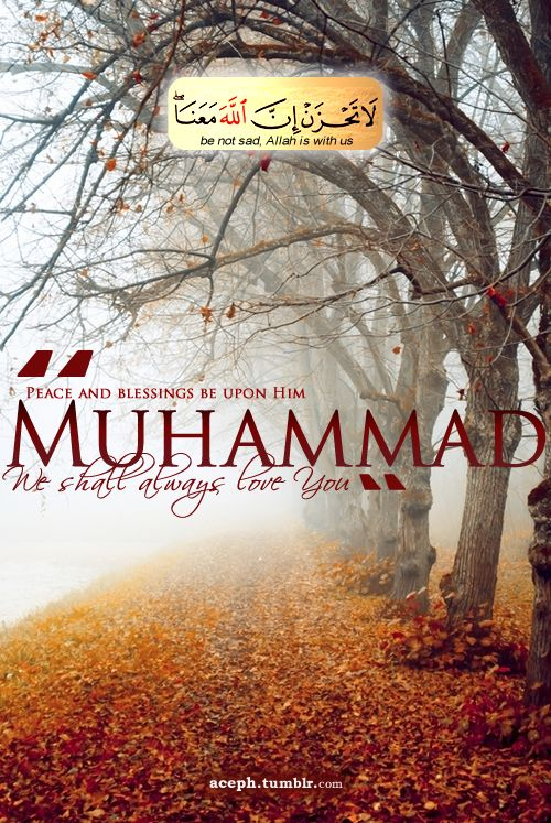 We Love Muhammad (Peace be upon Him)