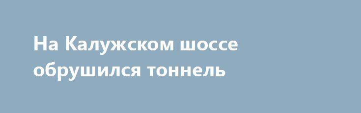 На Калужском шоссе обрушился тоннель http://rusdozor.ru/2017/03/02/na-kaluzhskom-shosse-obrushilsya-tonnel/  Один человек погиб при обрушении конструкций с бетоном в строящемся тоннеле на Калужском шоссе в Новой Москве. В строящемся тоннеле на 23-м километре Калужском шоссе обрушилась конструкция с жидким бетоном. Погиб человек. В пресс-службе Мосгорстройнадзора опровергли информацию о гибели человека ...