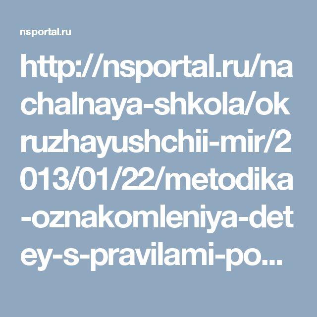 http://nsportal.ru/nachalnaya-shkola/okruzhayushchii-mir/2013/01/22/metodika-oznakomleniya-detey-s-pravilami-povedeniya