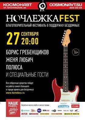 27 сентября «Ночлежка» проведет четвертый благотворительный музыкальный фестиваль НочлежкаFest. Свою музыку благотворительной организации подарят ее друзья: Борис Гребенщиков, Женя Любич, группа «Полюса» и специальные гости.