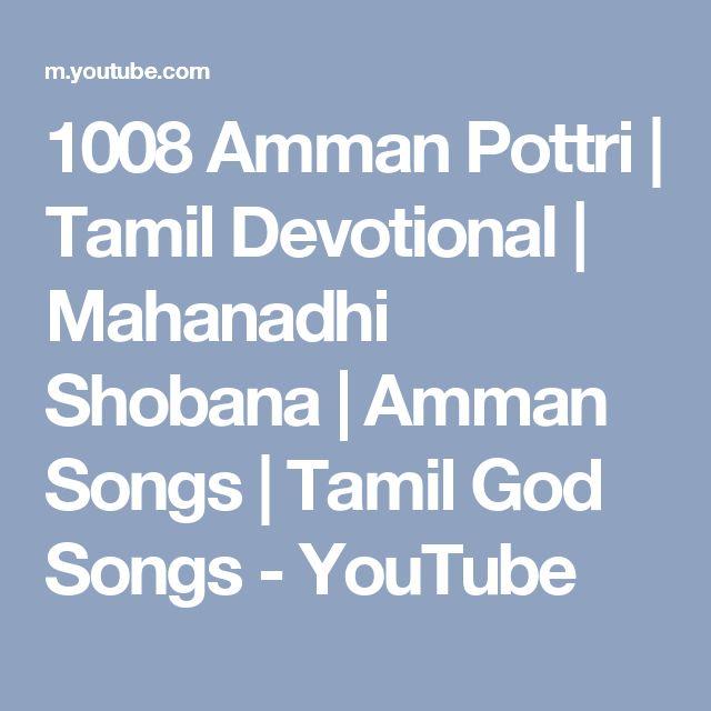 1008 Amman Pottri | Tamil Devotional | Mahanadhi Shobana | Amman Songs | Tamil God Songs - YouTube