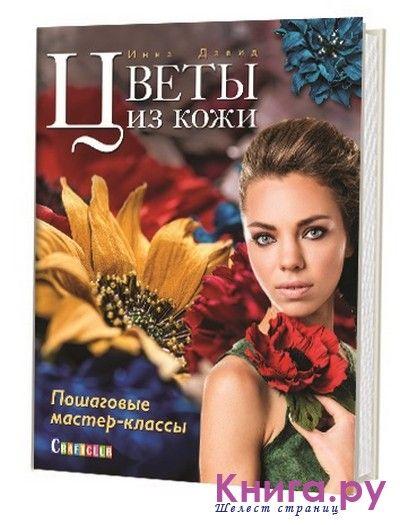 """""""Изящные цветы из кожи и замши"""": 67 изображений найдено в Яндекс.Картинках"""