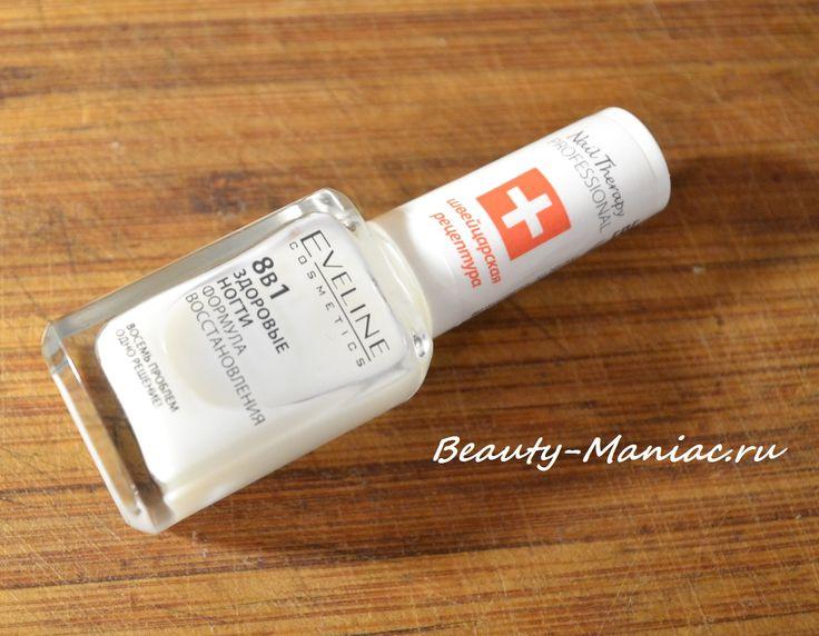 Панацея? Eveline 8 в 1 «Здоровые ногти» формула восстановления — Beauty-maniac: блог о красоте