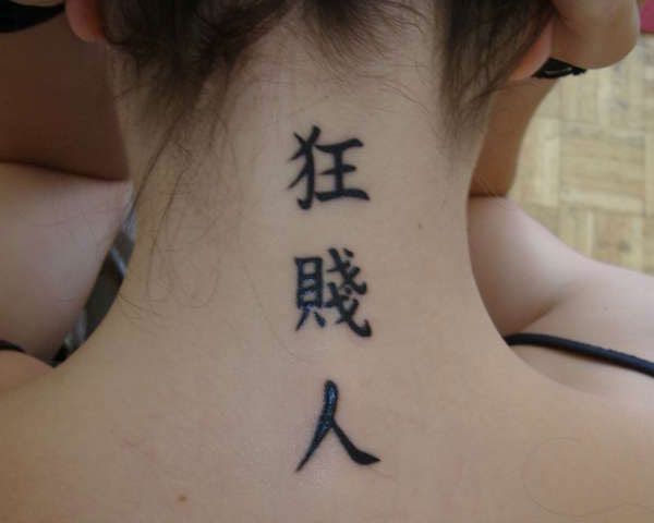 25 beautiful chinese writing tattoos ideas on pinterest chinese writing japanese tattoo. Black Bedroom Furniture Sets. Home Design Ideas