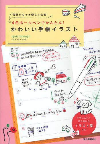 Kawaii 4 colored ball point pen illustration- Japanese Craft Book for Drawing - Igloo dining - Cute Motifs - JapanLovelyCrafts