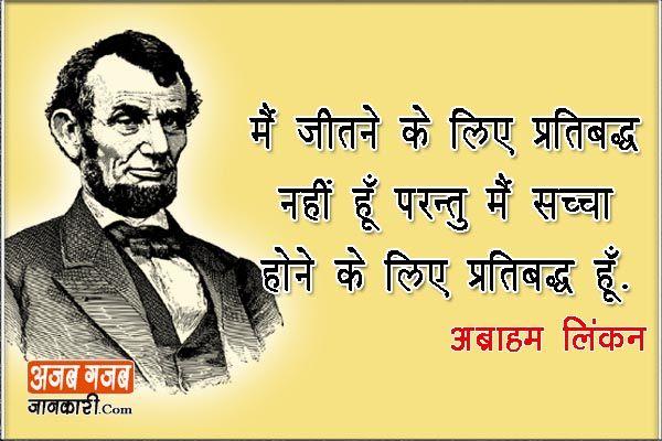President Abraham Lincoln Best Quotes & Thoughts in Hindi - abraham lincoln inspirational & Motivational quotes| अमेरिका के पूर्व प्रेसिडेंट अब्राहम लिंकन के सुविचारअब्राहम लिंकन अमेरिका के सोलहवे राष्ट्रपति थे. उन्होने अमेरिका के सबसे बड़े संकट गृह युद्ध से पार लगाया था इसके साथ ही उन्होंने दास प्रथा को