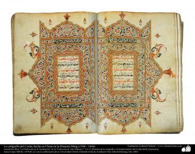 La caligrafía del Corán hecha en China en la Dinastía Ming (1368 - 1644)