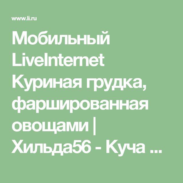 Мобильный LiveInternet Куриная грудка, фаршированная овощами  | Хильда56 - Куча всего |