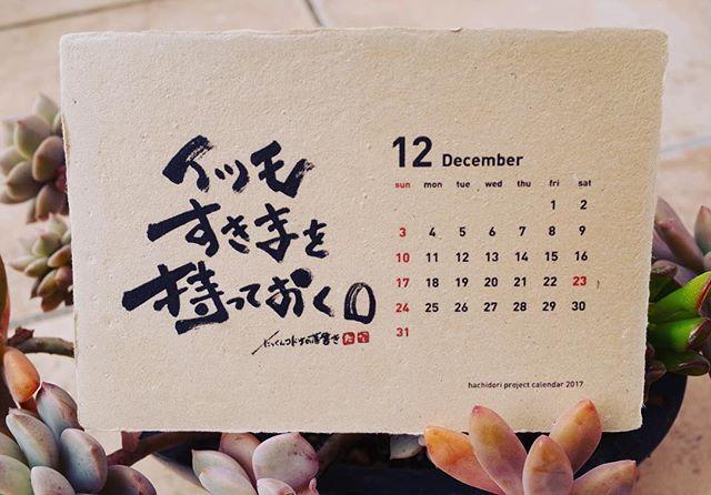 【カンボジアの紙を使ったカレンダーが完成しました!】 2016年もあと3日。4日後には2017年です。 「カレンダー作らないの?あれば買うのに!」 といっぱい言ってもらいますが、なかなか気が乗らず笑  そんな中で、カンボジア支援を続けている団体「はちどりプロジェクト」の恵さんが声を掛けて下さって  12月の言葉を描かせて頂きました。  これ、全ての月を描くよりも、いいプレッシャー!笑  顔馴染みの仲間のアーティストも沢山参加しています☆  そんなこのカレンダー、残り30部程で完売です!  https://www.facebook.com/hachidori.project/  売上の一部は、はちどりプロジェクトが支援している村の女性たちの給料になります。  彼女たちが村で働く事によって、タイに出稼ぎにいくことなく、子ども達が安心して学校に通う事が出来るのです。  まだ、カレンダー買ってない!もしくは、こういったスタイルや意思に共感、共鳴出来る方、是非リンクからご覧下さい!  恵さん、声を掛けて下さって、本当にありがとうございます☆  たっくんコドナの落書き…