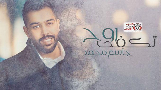 كلمات اغنية تكفى روح جاسم محمد Fictional Characters Movie Posters Poster
