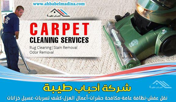 شركة تنظيف سجاد بالقصيم أحباب طيبة لأفضل خدمات تنظيف السجاد والموكيت How To Clean Carpet Carpet Cleaning Service Cleaning