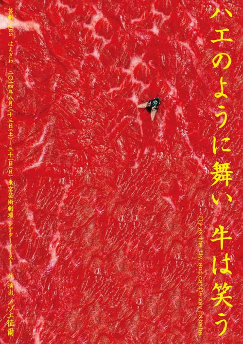 Japanese Theater Poster: Fly as the fly,and cattle say hahaha. Hisashi Narita (Cue Cue Cue Company), Kohga Mori. 2014