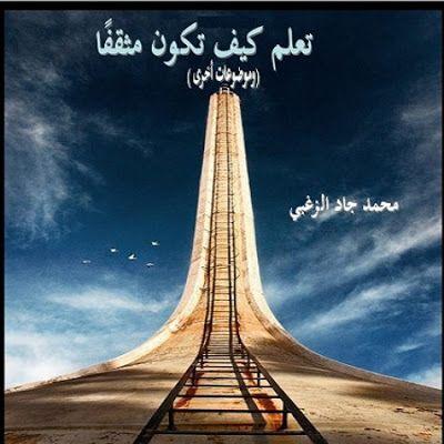 كتاب تعلم كيف تكون مثقفا محمد جاد الزغبي Management Books Ebook Ebooks Free Books
