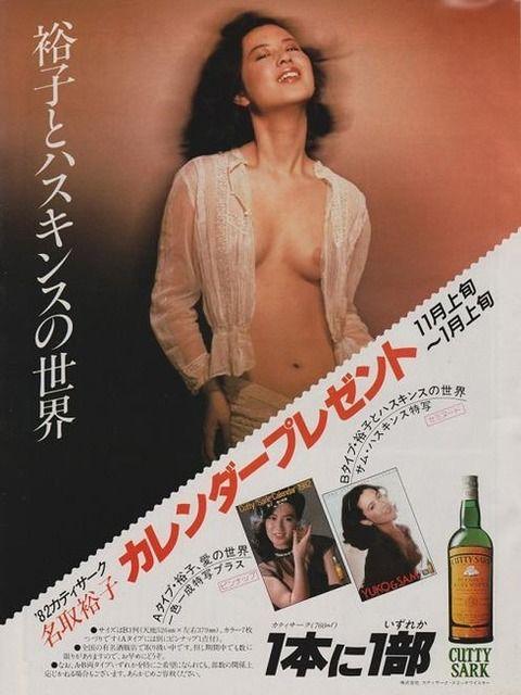 「カティーサーク」(1982年)の広告。広告モデルは名...