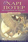 Ο Χάρι Πότερ και ο αιχμάλωτος του Αζκαμπάν | Απέκτησε το Ο Χάρι Πότερ και ο αιχμάλωτος του Αζκαμπάν στην καλύτερη τιμή της Ελλάδας | Μεταφρασμένη Παιδική-Εφηβική Λογοτεχνία στα Public.gr