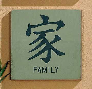 """Chinese Character Family Plaque Our plaque has the Chinese symbol for family. Also available with """"friendship"""" and """"love."""" Display all three to show everyone the values that are important in your life."""