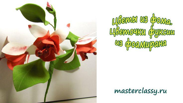 Цветы из фома. Цветочки фуксии из фоамирана