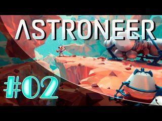 Прохождение Astroneer #2 - Планетарные колеса