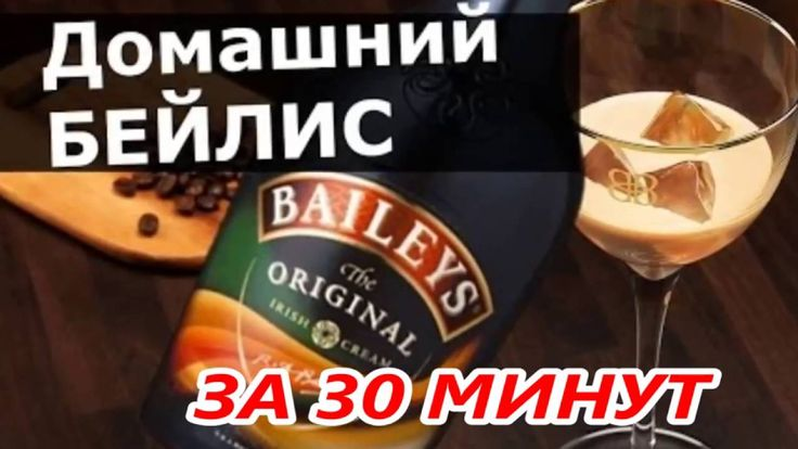 ЛИКЁР БЕЙЛИС ЗА 30 МИНУТ СВОИМИ РУКАМИ