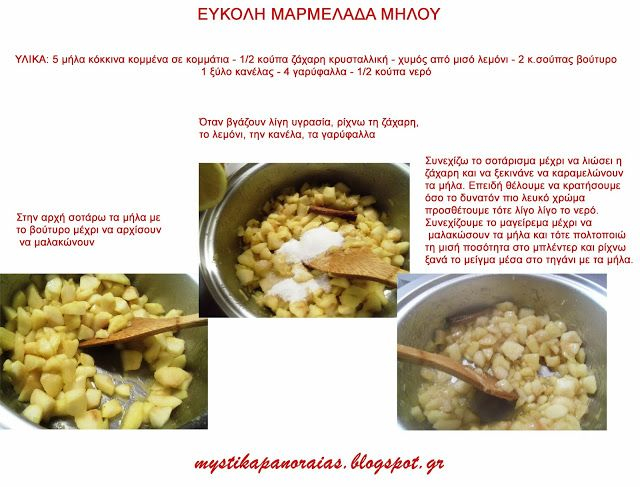 Homemade apple jam - Easy!! http://mystikapanoraias.blogspot.gr/2013/11/by-akis-petretzikis.html