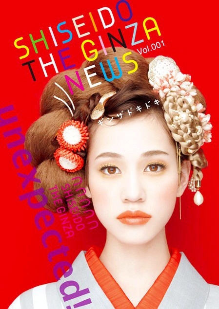 #kiko mizuhara #japanese model #kimono #hair #make-up #advertisement