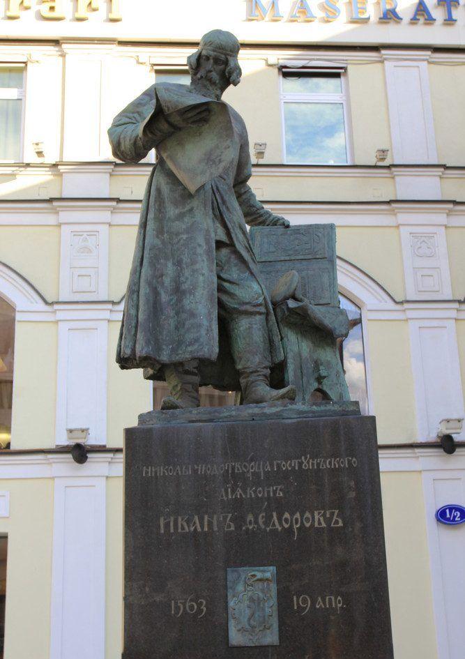 памятник федорова картинки
