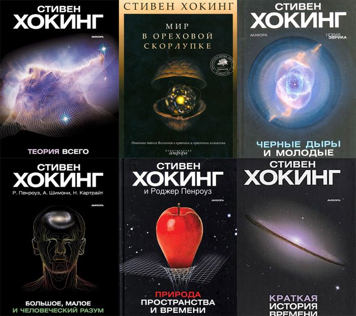Скачать бесплатно книгу вселенная стивена хокинга