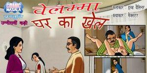 Velamma Episode 19 Hindi : Ghar ka Khel