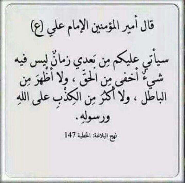 الامام علي عليه السلام Islamic Love Quotes Ali Quotes Words Quotes