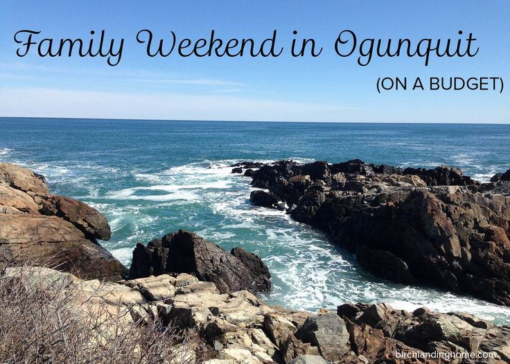 Details of our Family Weekend in Ogunquit, Maine on a Budget.