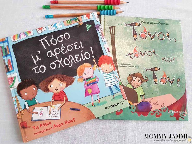 Τα βιβλία που ξεχωρίσαμε με την έναρξη της νέας σχολικής χρονιάς!