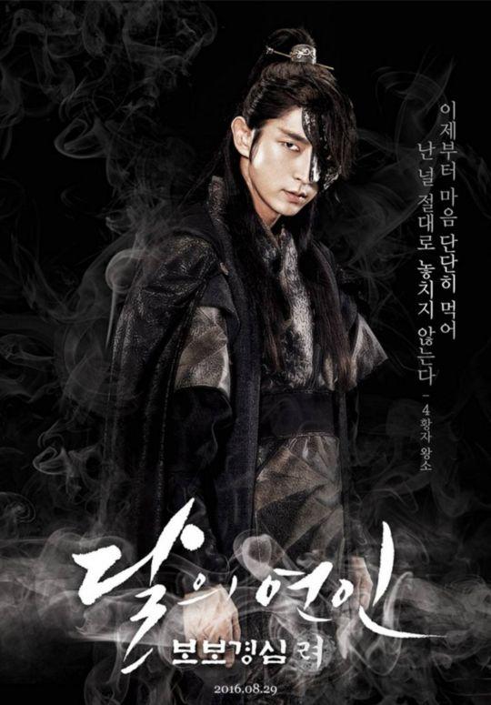 Lee Joon Gi 2016 Scarlet Heart Ryeo
